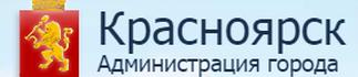 Администрация города Красноярск