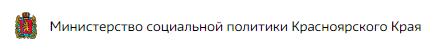 УСЗН по Октябрьскому району в г. Красноярске